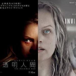 映画鑑賞記2020-13「透明人間」