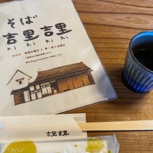 Wed '21/09/22 温泉、蕎麦、笹谷峠