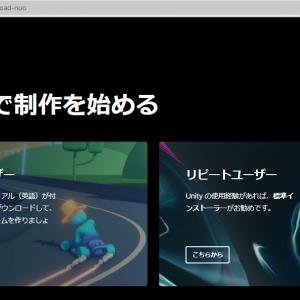 Unity事始め(1) Unityのインストール~Unityエディタの起動~日本語化まで