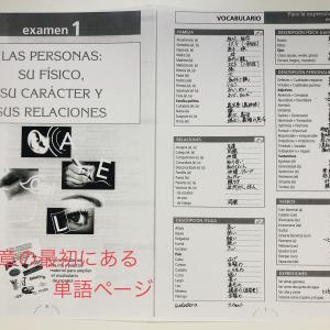【スペイン語独学】6月11日の勉強記録 DELEB2合格への道26