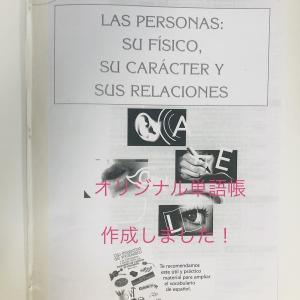【スペイン語独学】6月22日の勉強記録 DELEB2合格への道37