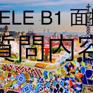 【スペイン語試験】DELEB1受験 面接試験質問内容
