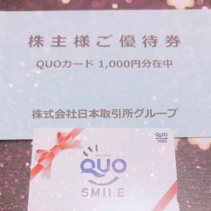 日本取引所グループからQUOカードが届きました♡