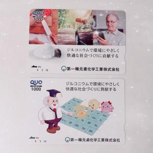 第一稀元素化学工業からQUOカードが届きました♡
