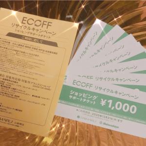 ECOFF リサイクルキャンペーン.