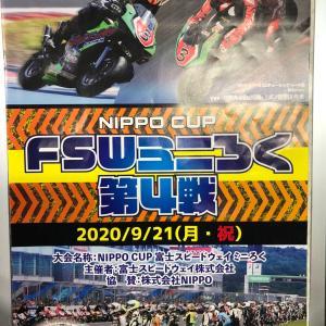 KSRでレース応援・FSW(富士スピードウェイ)へ