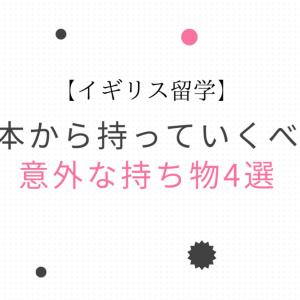 【イギリス留学】日本からの持っていって役に立った意外な持ち物4選【個人的厳選!?】