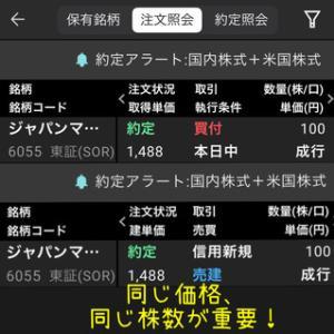 【お金】2回目のクロス取引