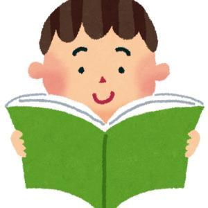 読書にはまる。