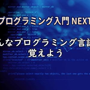 色んなプログラミング言語を覚えよう