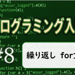 プログラミング入門 ⑧繰り返し処理。for文について
