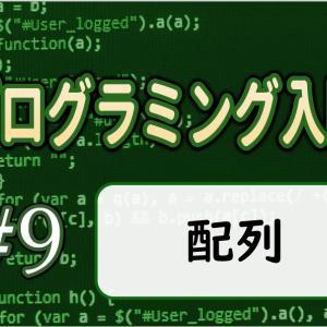 プログラミング入門 ⑨複数格納。配列について