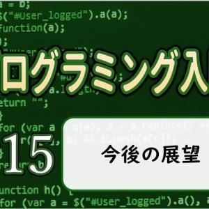 プログラミング入門 ⑮とりあえず基礎はおわり。今後の展望
