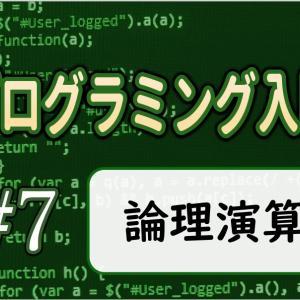 プログラミング入門 ⑦条件分岐の話の続き。複数条件指定について