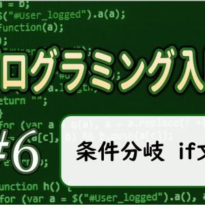 プログラミング入門 ⑥条件分岐。if文について