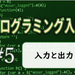 プログラミング入門 ⑤入力と出力