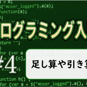 プログラミング入門 ④足し算、引き算、掛け算、割り算など