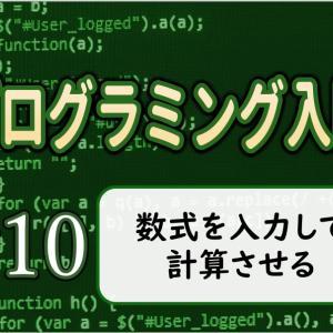 プログラミング入門 ⑩「1+1は?」を入力して計算させる