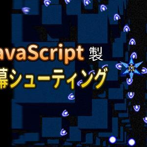 Javascriptで作った弾幕シューティング置き場