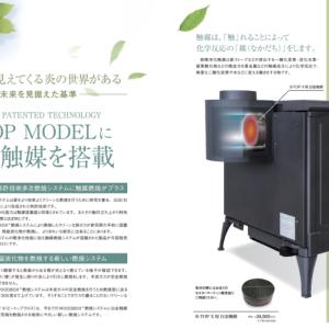 【速報】ネスターマーティンのB-topモデルで触媒付きも選択可能になった