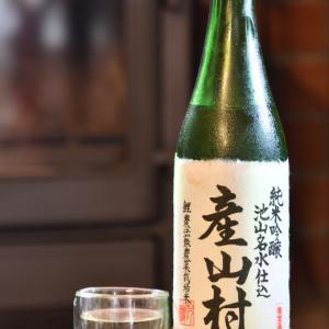 市場に流通していない、鯉農法の日本酒「産山村」をいただいた