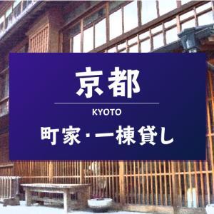 京町家をリノベーションした一棟貸し宿11選~京都に住まうように過ごす