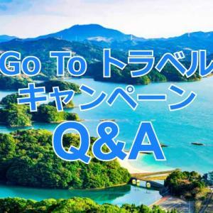 【Q&A】Go To トラベルキャンペーンのよくある質問まとめ(8/5更新)