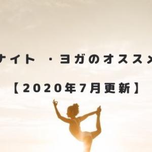 イグナイト ヨガのオススメ講師紹介【2020年7月更新】