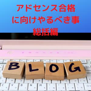 【ブログ運営】はてな無料版 アドセンス合格にむけやるべきこと総括編 2020年最新版