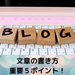 【ブログ運営】PV数アップに必要な文章の書き方重要 5ポイント!