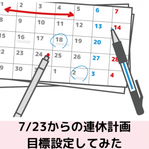 【雑記】今週より12連休 連休中の目標を考えてみた