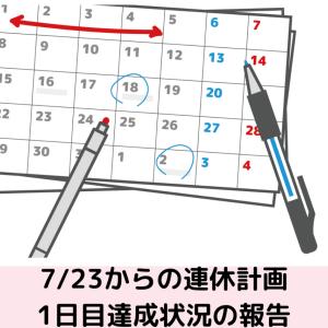 【雑記】連休中の目標 1日目の達成状況の報告
