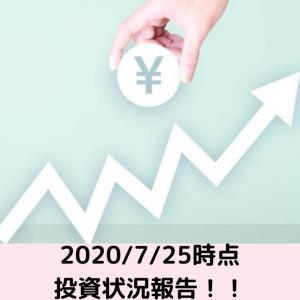 【投資】初心者による株式投資 投資状況 2020年7月25日時点