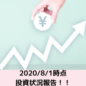 【投資】初心者による株式投資 投資状況 2020年8月27日