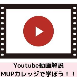 【雑記】Youtubeで勉強しよう MUPカレッジで学ぶ「お金がないからできない」奴は「お金があってもできない」