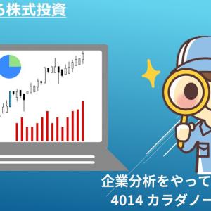 【企業分析】企業分析 証券番号4014 カラダノート