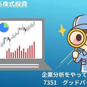 【企業分析】企業分析 証券番号7351 グッドパッチ