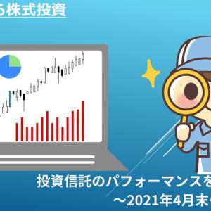【株式投資】投資信託のパフォーマンスを確認してみた 2021年4月末時点
