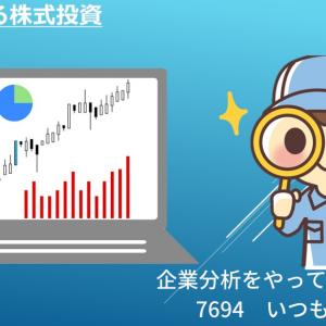 【企業分析】企業分析 証券番号7694 いつも