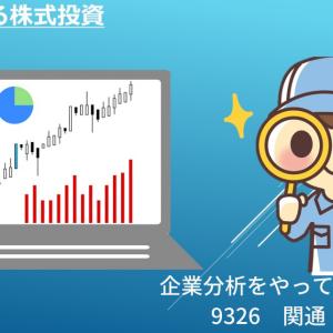 【企業分析】企業分析 証券番号9326 関通