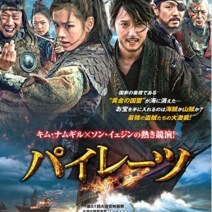 韓国映画『海賊:鬼の旗』キャスティング決定…EXOセフンも