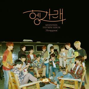Together(같이 가요) - SEVENTEEN 歌詞和訳&カルナビ