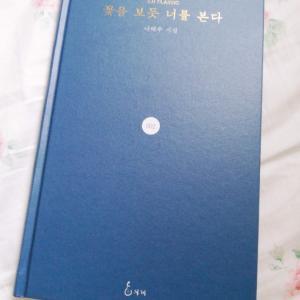 """""""好きだ""""""""愛の返事"""" 韓国現代詩和訳*ナ・テジュ*『花を見るように君を見る』"""