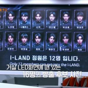 I-LAND #2 ソヌ君……( ノД`)…&第1回目のテスト