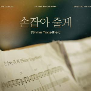 Shine Together - SF9 歌詞和訳&カナルビ