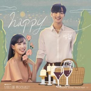 happy - ベッキョン(EXO) 歌詞和訳&カナルビ OST『ブラームスが好きですか?』