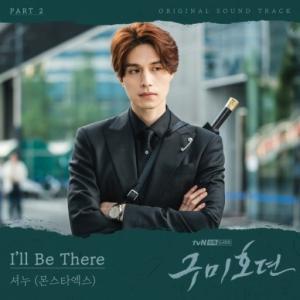 I'll Be There - ショヌ (MONSTA X) 歌詞和訳&カナルビ