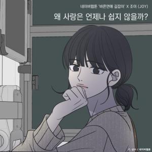 왜 사랑은 언제나 쉽지 않을까? - JOY(Red Velvet) 歌詞和訳&カナルビ
