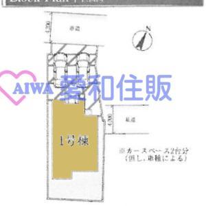 東松山市美土里町新築戸建て建売分譲物件|東松山駅16分|愛和住販|買取・下取りOK