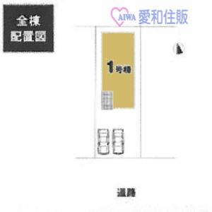 東松山市御茶山町新築戸建て建売分譲物件|東松山駅14分|愛和住販|買取・下取りOK